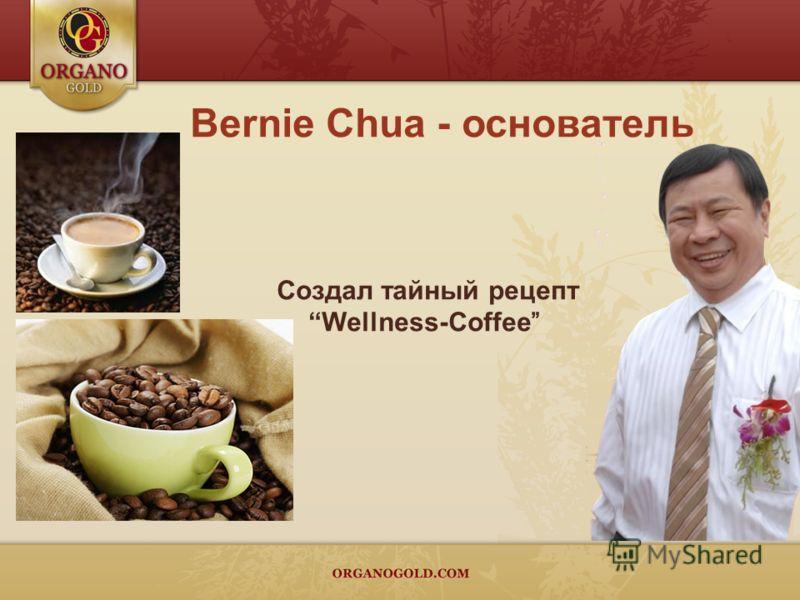 Bernie Chua - основатель Создал тайный рецепт Wellness-Coffee