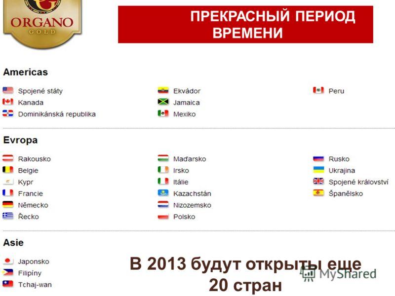 Tel. +421944633745 bangorudolf@gmail.com В 2013 будут открыты еще 20 стран ПРЕКРАСНЫЙ ПЕРИОД ВРЕМЕНИ