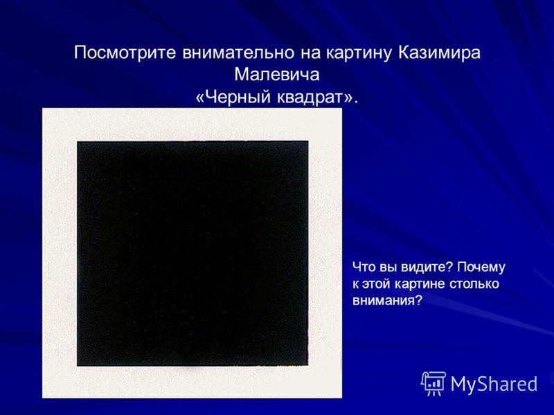 Посмотрите внимательно на картину Казимира Малевича «Черный квадрат». Что вы видите? Почему к этой картине столько внимания?