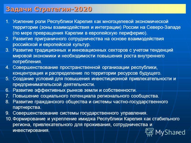 16 Задачи Стратегии-2020 1.Усиление роли Республики Карелия как многоцелевой экономической территории (зоны взаимодействия и интеграции) России на Северо-Западе (по мере превращения Карелии в европейскую периферию). 2.Развитие приграничного сотруднич