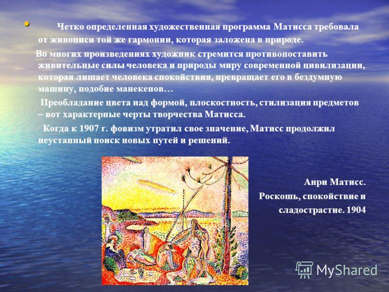 Четко определенная художественная программа Матисса требовала от живописи той же гармонии, которая заложена в природе. Во многих произведениях художник стремится противопоставить живительные силы человека и природы миру современной цивилизации, котор
