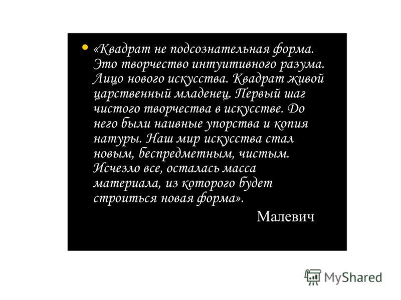 "Презентация на тему: ""В чем загадка «Черного квадрата ... Квадрат Малевича Скачать"