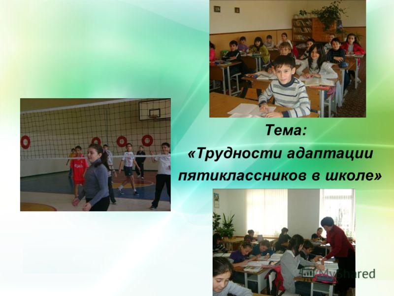 Тема: «Трудности адаптации пятиклассников в школе»