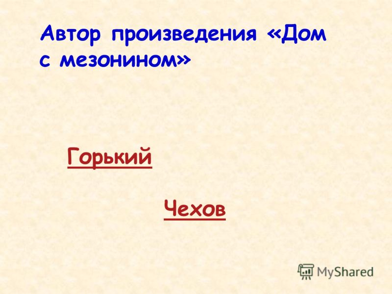 Автор произведения «Дом с мезонином» Горький Чехов
