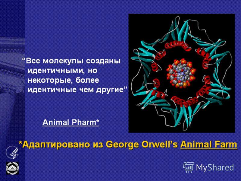 Все молекулы созданы идентичными, но некоторые, более идентичные чем другие Animal Pharm* *Адаптировано из George Orwells Animal Farm