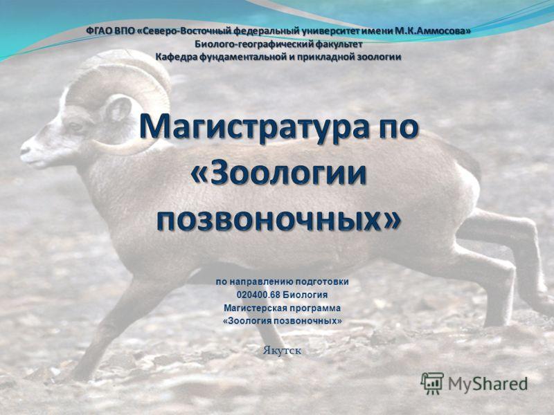 по направлению подготовки 020400.68 Биология Магистерская программа «Зоология позвоночных» Якутск