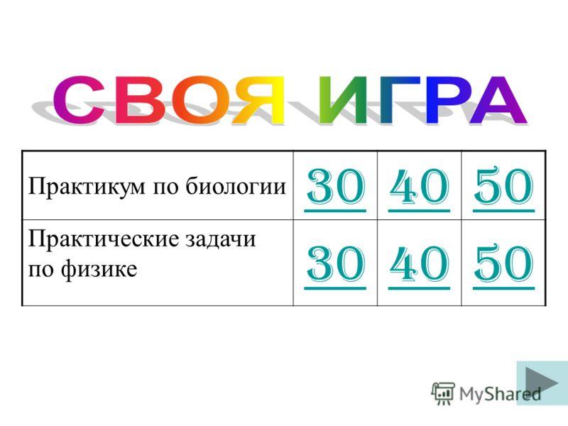 Практикум по биологии 304050 Практические задачи по физике 304050