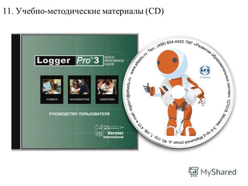 11. Учебно-методические материалы (CD)