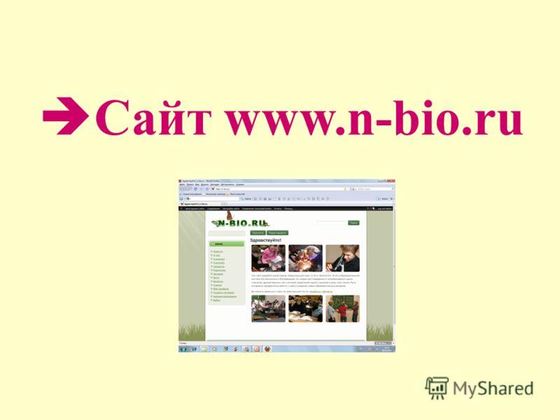 Сайт www.n-bio.ru