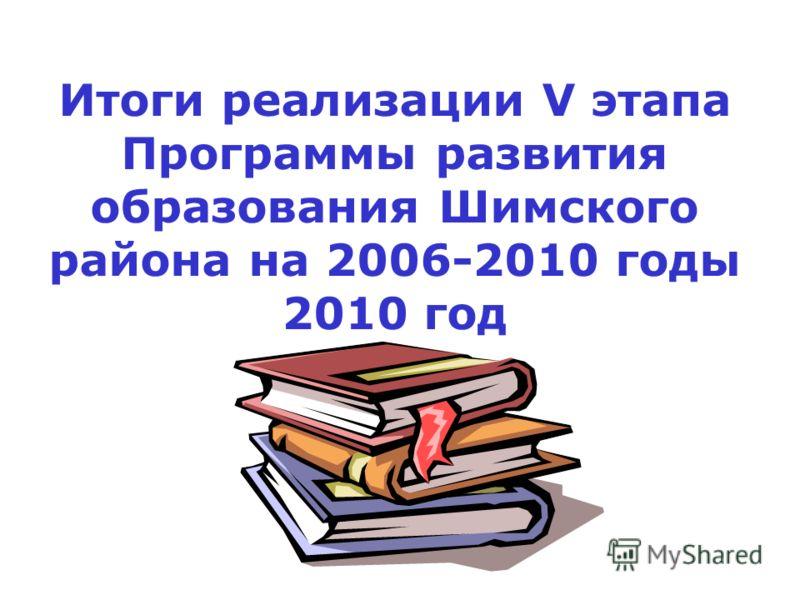 Итоги реализации V этапа Программы развития образования Шимского района на 2006-2010 годы 2010 год