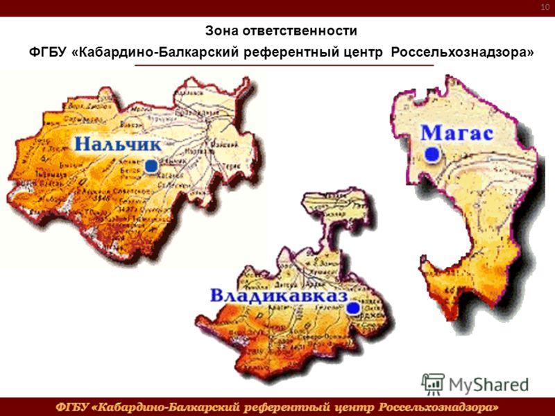 Зона ответственности ФГБУ «Кабардино-Балкарский референтный центр Россельхознадзора» 10