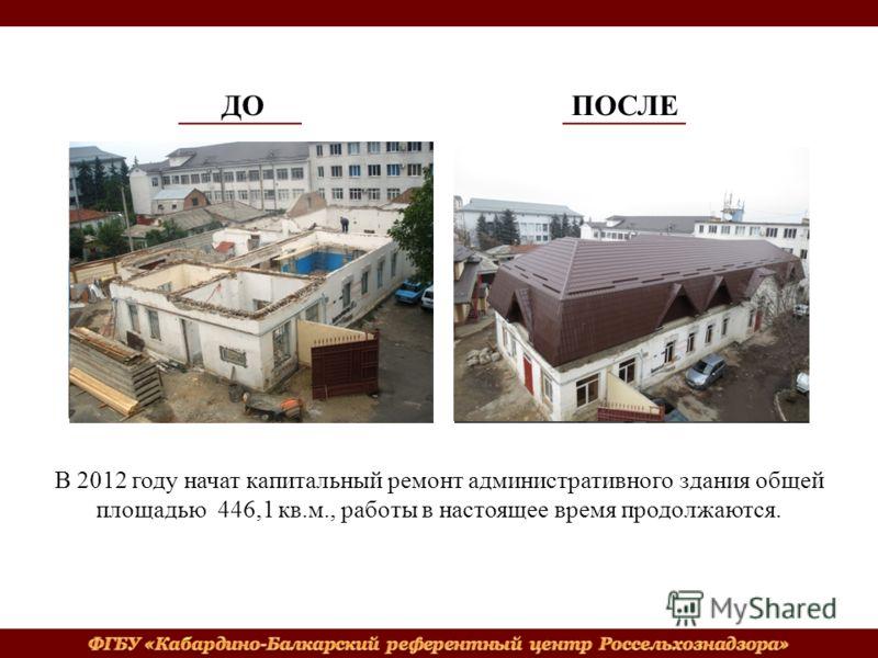 ДОПОСЛЕ В 2012 году начат капитальный ремонт административного здания общей площадью 446,1 кв.м., работы в настоящее время продолжаются.