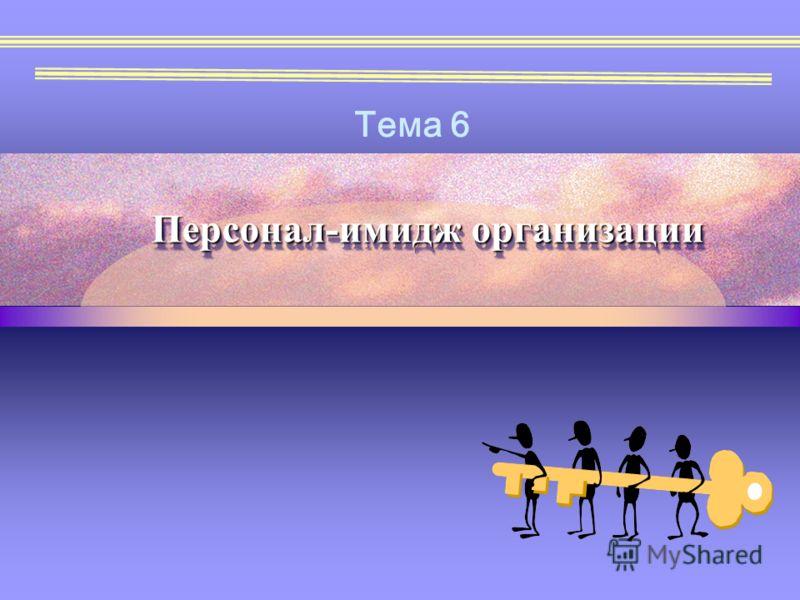 Персонал-имидж организации Тема 6