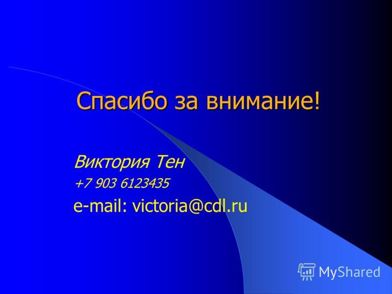 Спасибо за внимание! Виктория Тен +7 903 6123435 e-mail: victoria@cdl.ru