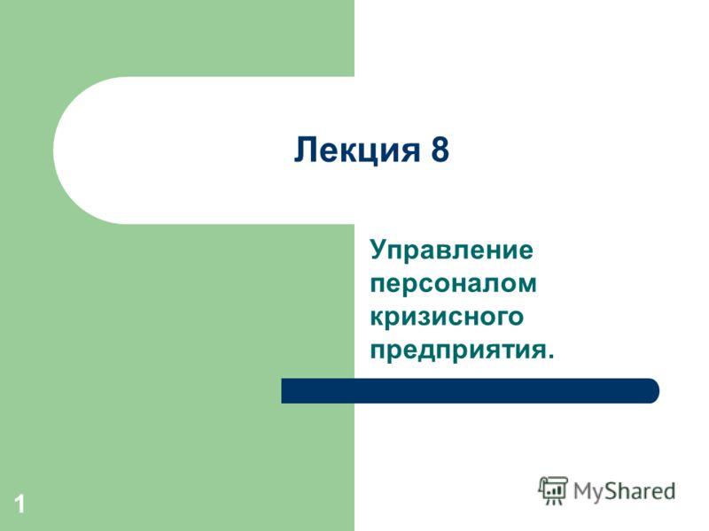 1 Лекция 8 Управление персоналом кризисного предприятия.