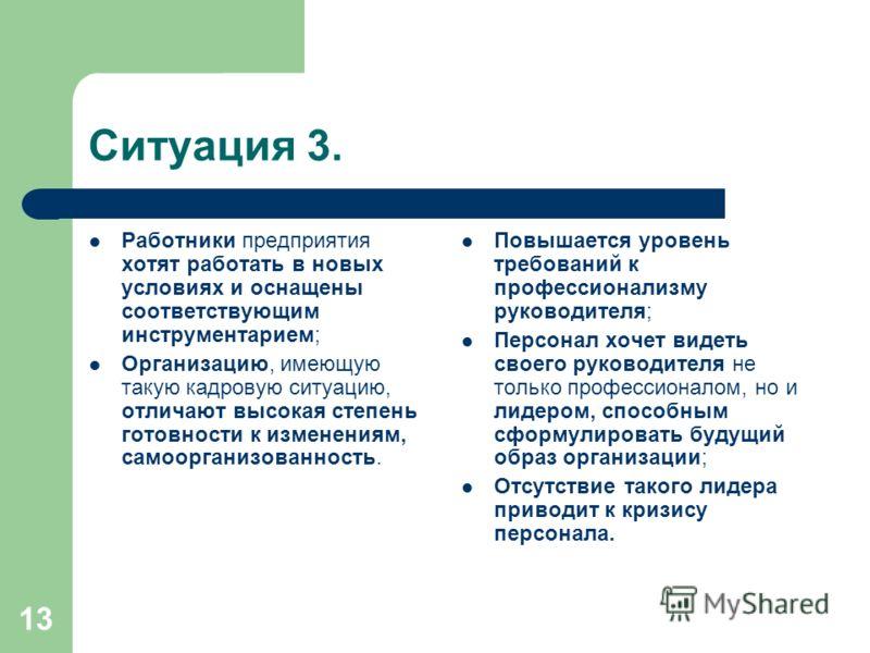 13 Ситуация 3. Работники предприятия хотят работать в новых условиях и оснащены соответствующим инструментарием; Организацию, имеющую такую кадровую ситуацию, отличают высокая степень готовности к изменениям, самоорганизованность. Повышается уровень