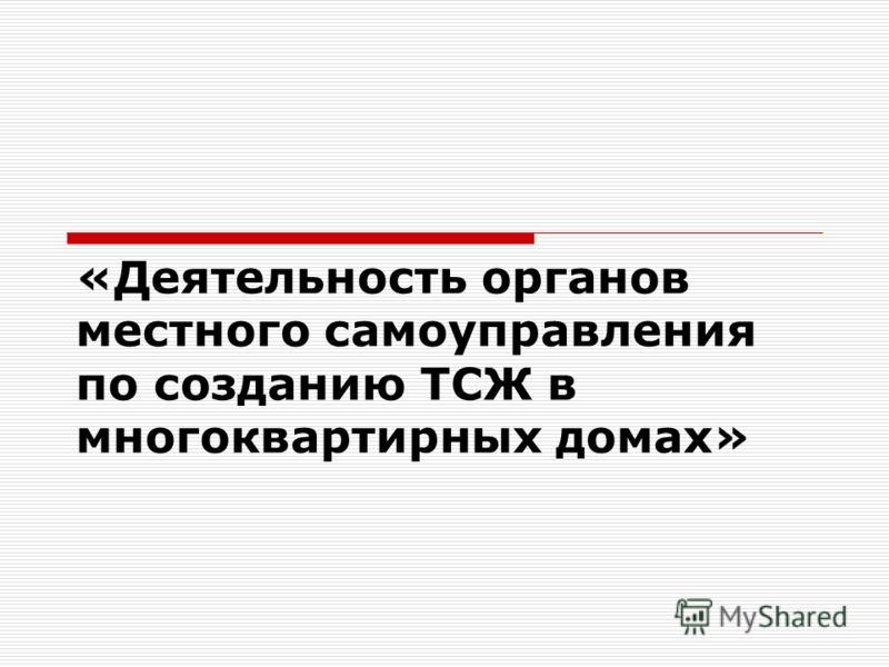 «Деятельность органов местного самоуправления по созданию ТСЖ в многоквартирных домах»