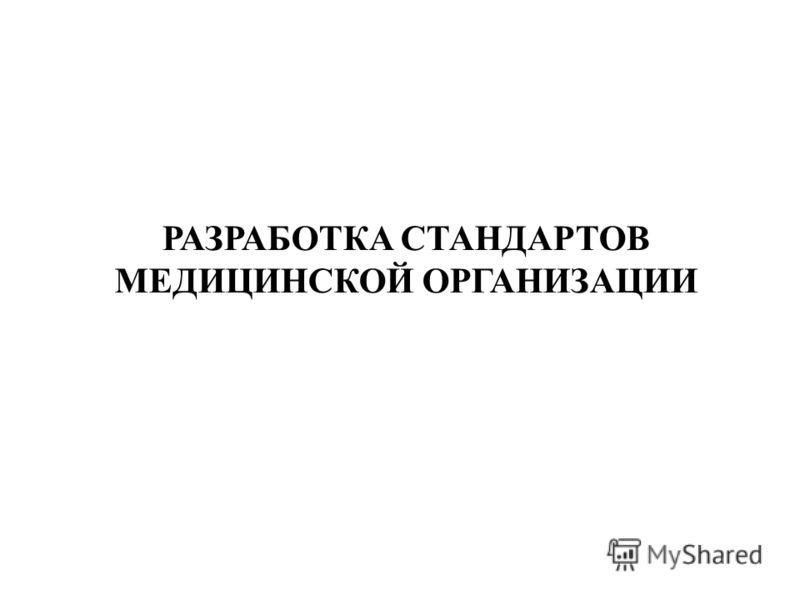 РАЗРАБОТКА СТАНДАРТОВ МЕДИЦИНСКОЙ ОРГАНИЗАЦИИ