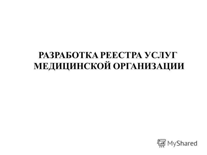 РАЗРАБОТКА РЕЕСТРА УСЛУГ МЕДИЦИНСКОЙ ОРГАНИЗАЦИИ