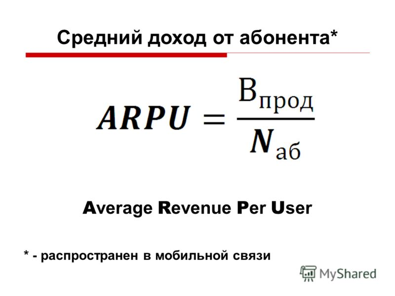 Средний доход от абонента* A verage R evenue P er U ser * - распространен в мобильной связи