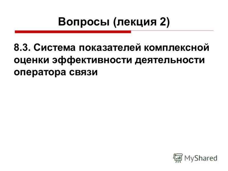 Вопросы (лекция 2) 8.3. Система показателей комплексной оценки эффективности деятельности оператора связи
