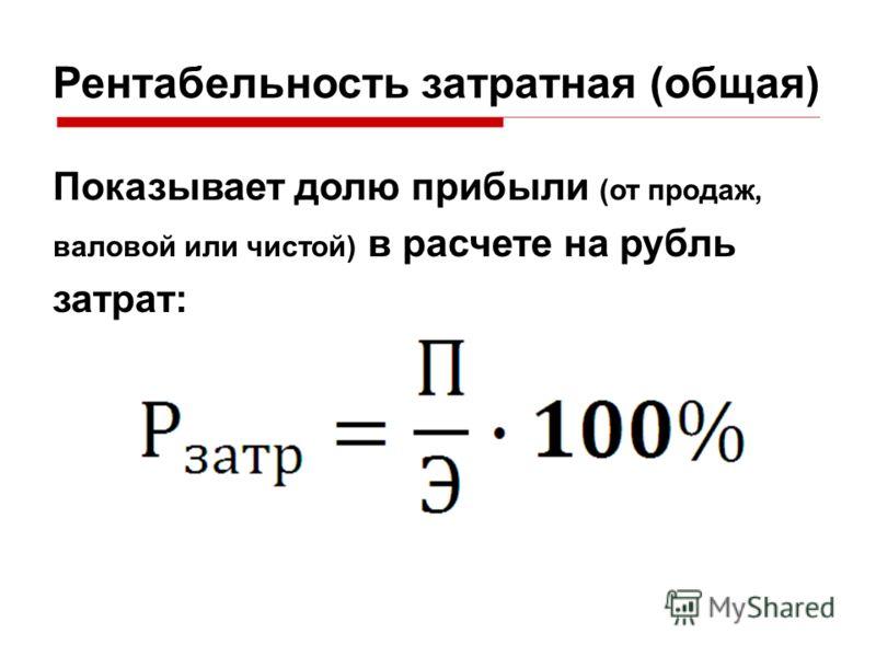 Рентабельность затратная (общая) Показывает долю прибыли (от продаж, валовой или чистой) в расчете на рубль затрат: