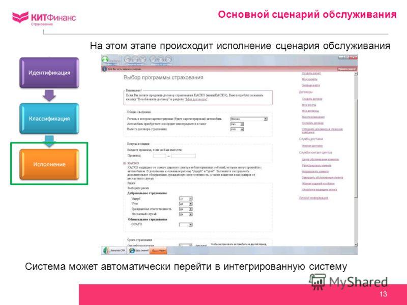 На этом этапе происходит исполнение сценария обслуживания Основной сценарий обслуживания Система может автоматически перейти в интегрированную систему 13