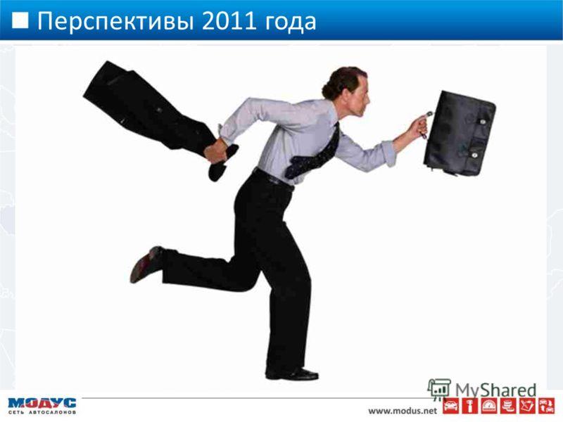 Перспективы 2011 года