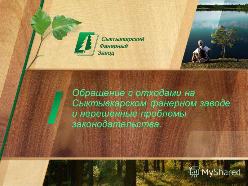 Обращение с отходами на Сыктывкарском фанерном заводе и нерешенные проблемы законодательства.