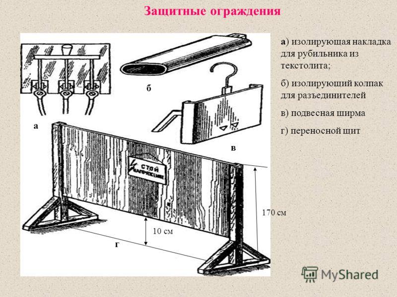 Правила Безопасной Эксплуатации Электроустановок Потребителей Россия