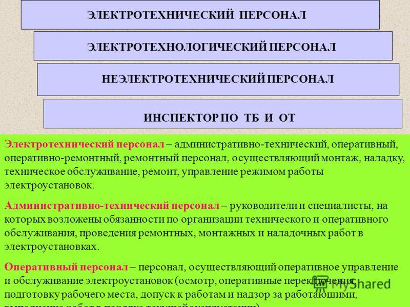 инструкция для не электротехнического и электротехнологического персонала