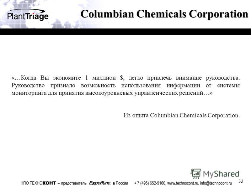 33 Columbian Chemicals Corporation «…Когда Вы экономите 1 миллион $, легко привлечь внимание руководства. Руководство признало возможность использования информации от системы мониторинга для принятия высокоуровневых управленческих решений…» Из опыта