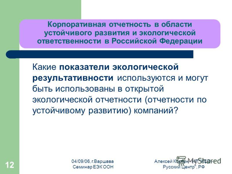 04/09/06, г.Варшава Семинар ЕЭК ООН Алексей Костин - НП