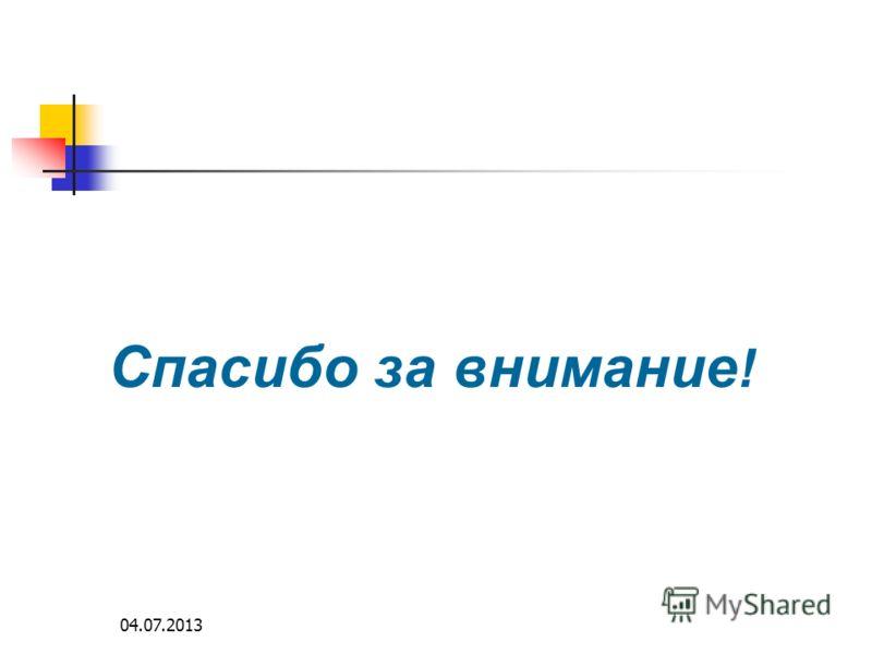 04.07.2013 Спасибо за внимание !