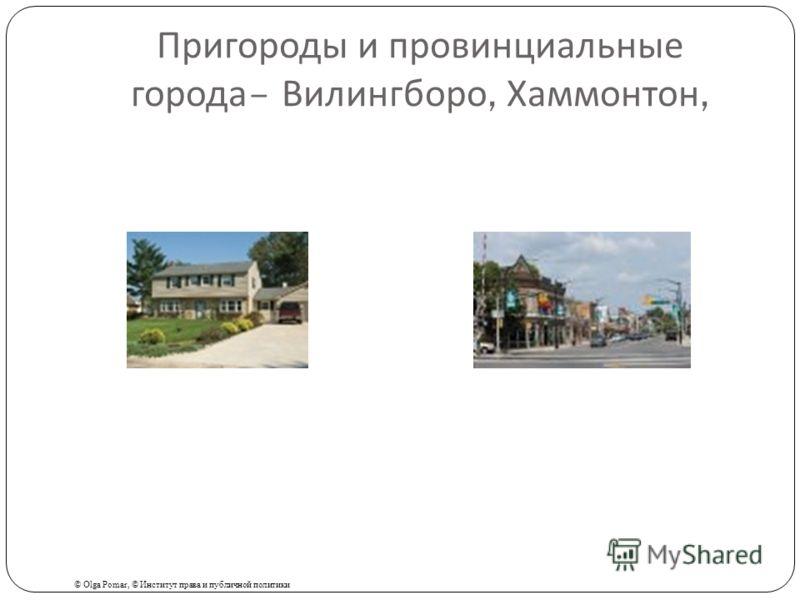 Пригороды и провинциальные города – Вилингборо, Хаммонтон, © Olga Pomar, © Институт права и публичной политики