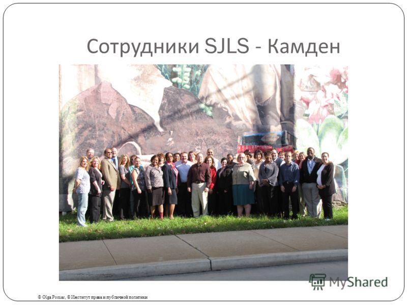 Сотрудники SJLS - Камден © Olga Pomar, © Институт права и публичной политики