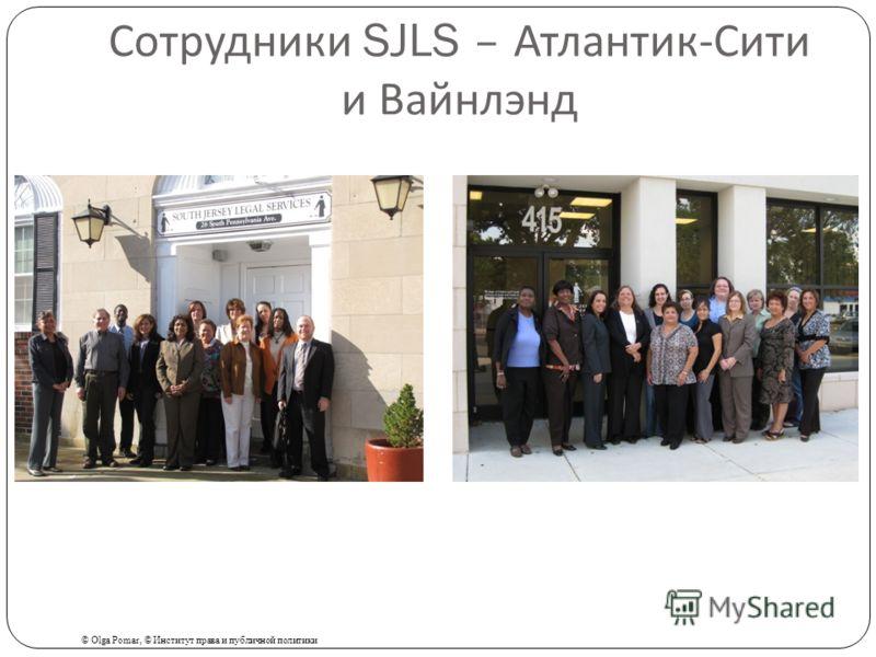 Сотрудники SJLS – Атлантик - Сити и Вайнлэнд © Olga Pomar, © Институт права и публичной политики