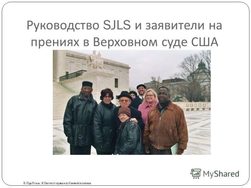 Руководство SJLS и заявители на прениях в Верховном суде США © Olga Pomar, © Институт права и публичной политики
