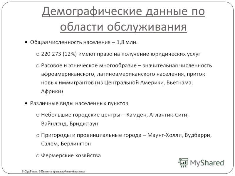 Демографические данные по области обслуживания © Olga Pomar, © Институт права и публичной политики