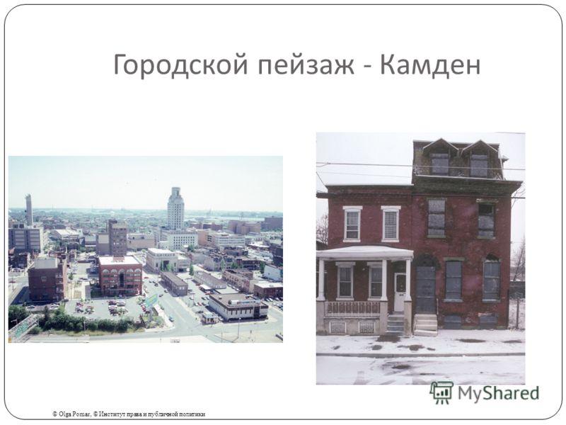Городской пейзаж - Камден © Olga Pomar, © Институт права и публичной политики