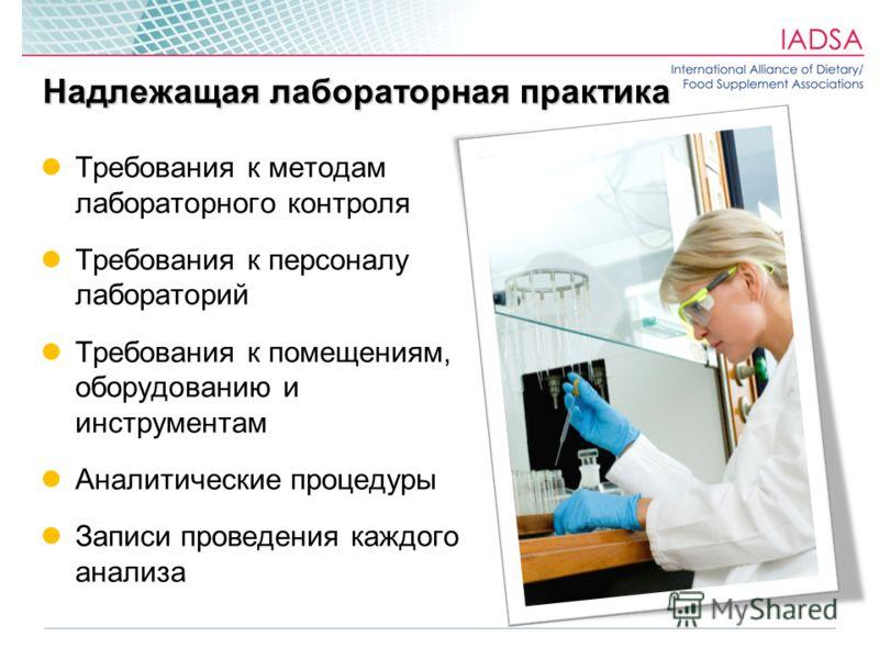 Надлежащая лабораторная практика Требования к методам лабораторного контроля Требования к персоналу лабораторий Требования к помещениям, оборудованию и инструментам Аналитические процедуры Записи проведения каждого анализа