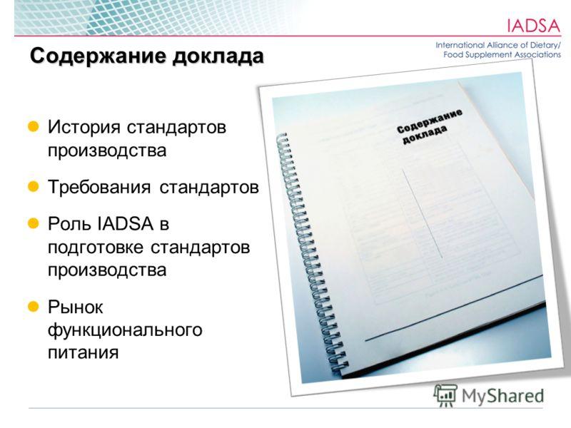 Содержание доклада История стандартов производства Требования стандартов Роль IADSA в подготовке стандартов производства Рынок функционального питания