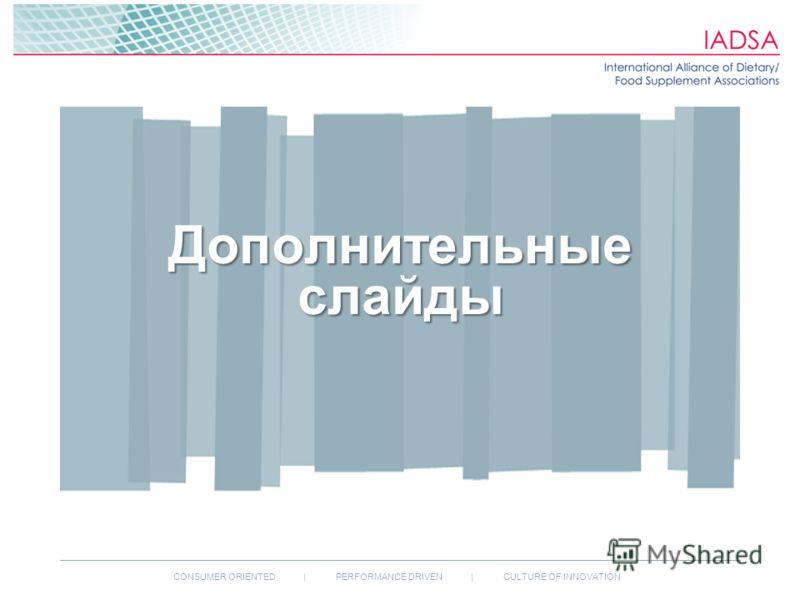 CONSUMER ORIENTED | PERFORMANCE DRIVEN | CULTURE OF INNOVATION Дополнительные слайды