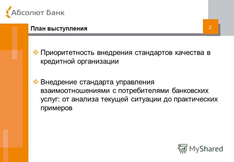 2 План выступления Приоритетность внедрения стандартов качества в кредитной организации Внедрение стандарта управления взаимоотношениями с потребителями банковских услуг: от анализа текущей ситуации до практических примеров