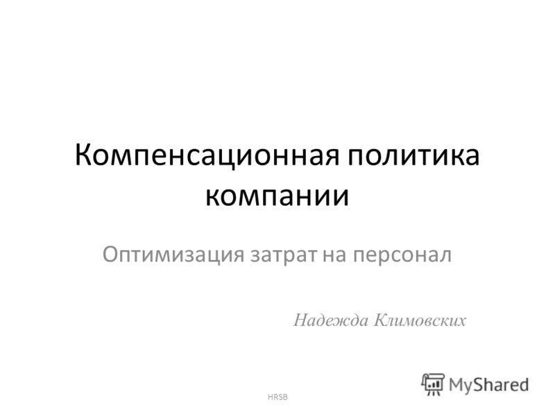 Компенсационная политика компании Оптимизация затрат на персонал Надежда Климовских HRSB