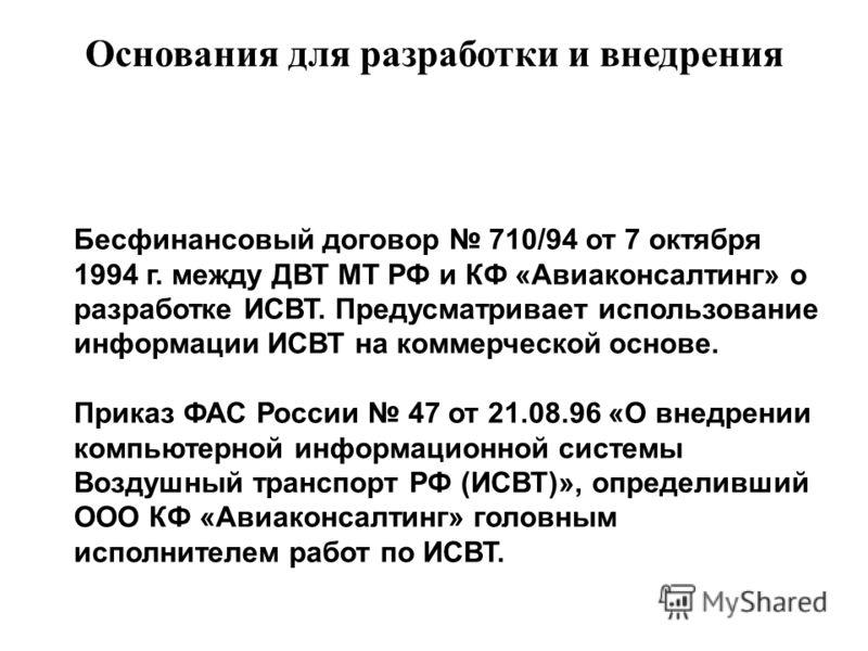 Основания для разработки и внедрения Бесфинансовый договор 710/94 от 7 октября 1994 г. между ДВТ МТ РФ и КФ «Авиаконсалтинг» о разработке ИСВТ. Предусматривает использование информации ИСВТ на коммерческой основе. Приказ ФАС России 47 от 21.08.96 «О
