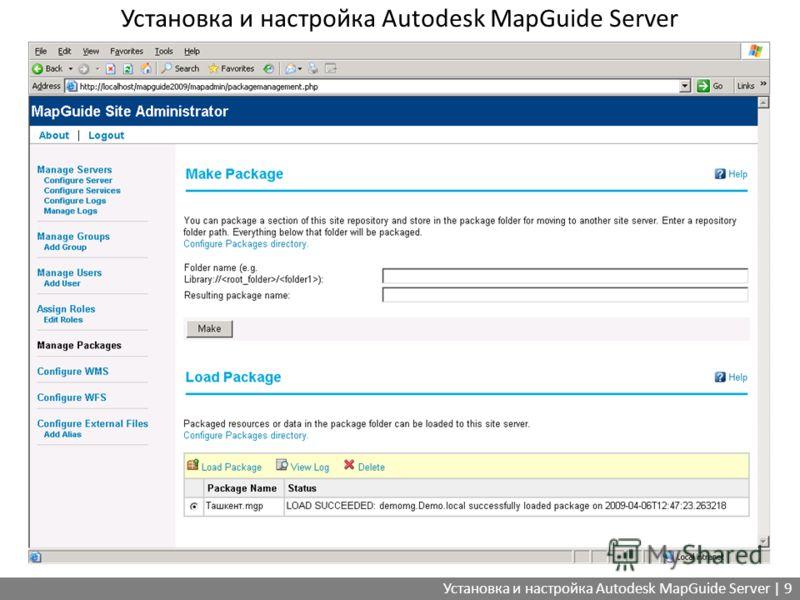 Установка и настройка Autodesk MapGuide Server | 9 Установка и настройка Autodesk MapGuide Server