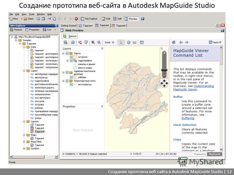 Создание прототипа веб-сайта в Autodesk MapGuide Studio | 12 Создание прототипа веб-сайта в Autodesk MapGuide Studio