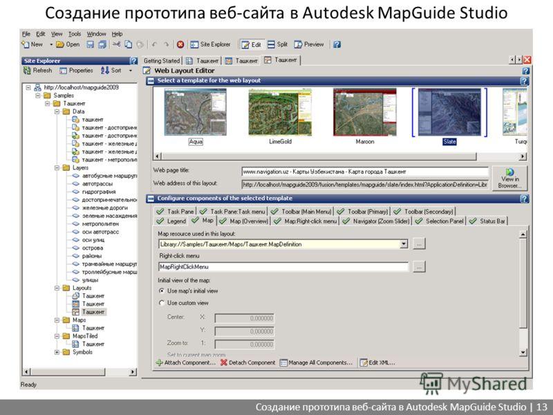 Создание прототипа веб-сайта в Autodesk MapGuide Studio | 13 Создание прототипа веб-сайта в Autodesk MapGuide Studio