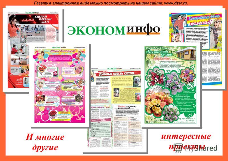 Газету в электронном виде можно посмотреть на нашем сайте: www.dzer.ru. И многие другие интересные проекты